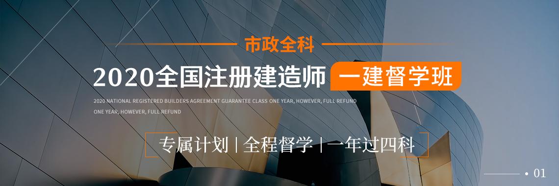 2020一级建筑师保过帮(一建市政全科),包括系统精讲,模考测验,考前冲刺,真题集训,老专项,地下押题等环节,助你一年轻松取得一级建筑师证书。