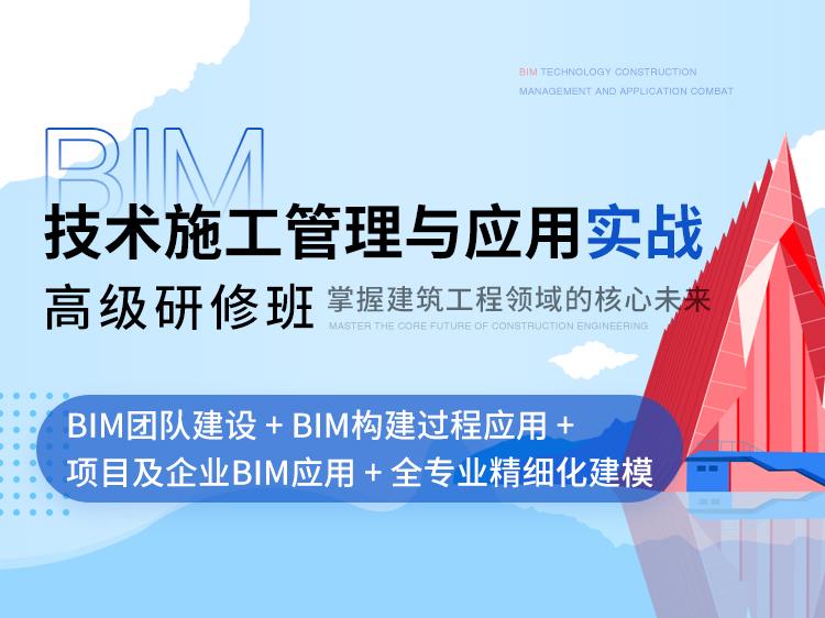 BIM技术施工管理与应用实战高级研修班