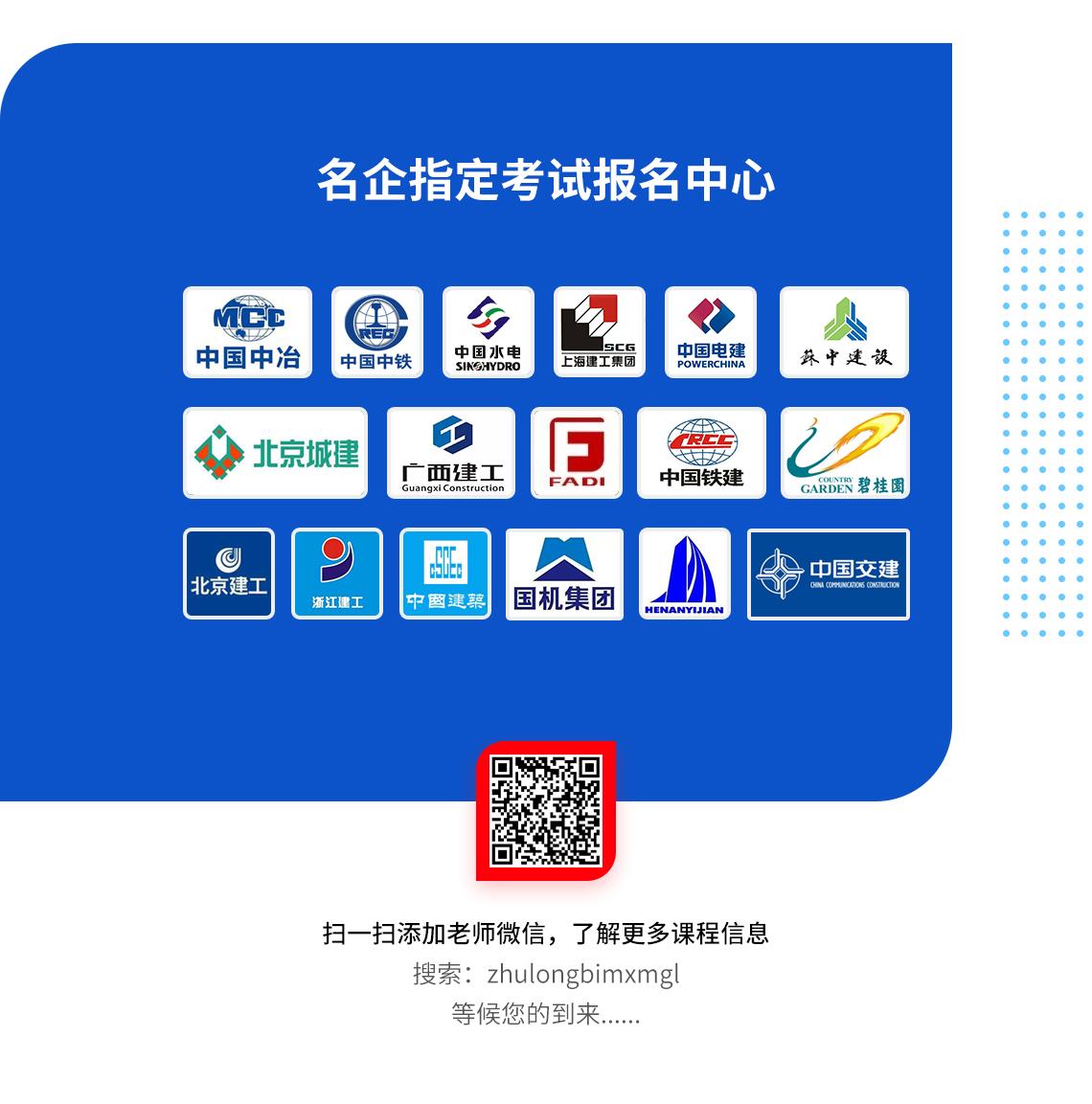 筑龙学社是各大名企的制定培训中心,包括:中国中冶、中国中铁、中国电建、中国铁建、中国建筑等等