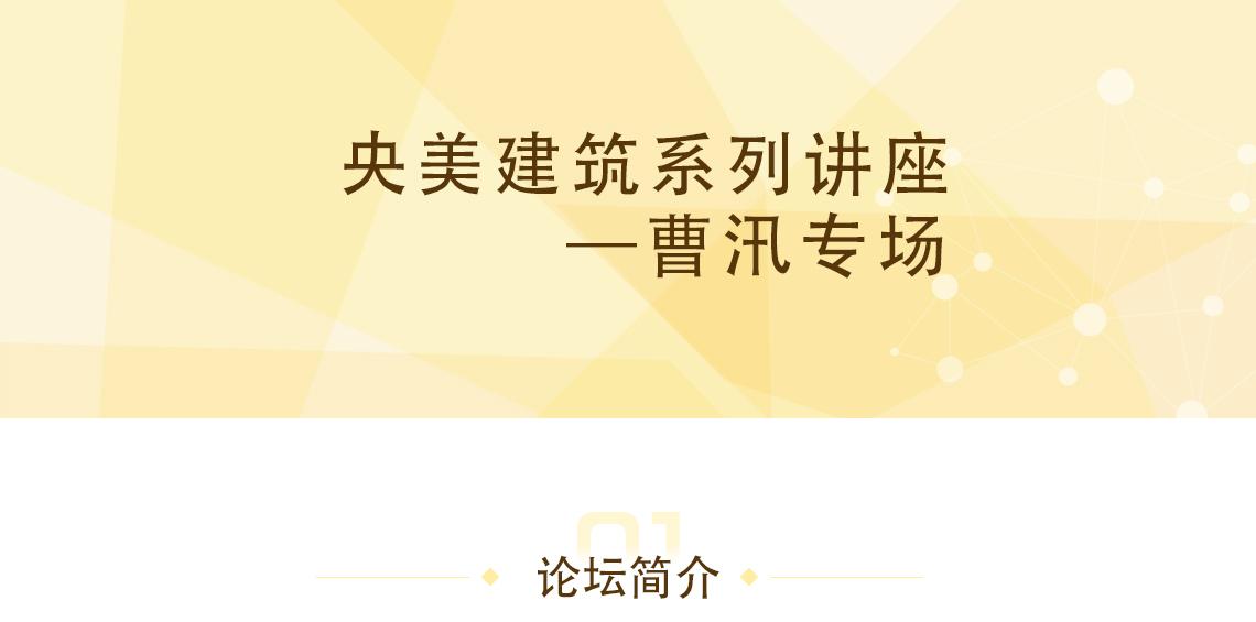 """景观园林设计,造林艺术设计作为中央美术学院建筑学院学术系列讲座第三讲,师承梁思成的著名建筑历史学家、文物考古学家、文史学家曹汛先生带来了为期两天的三次讲座,围绕""""中国的造园艺术""""、""""中国的叠山名家""""以及""""造园大师张南垣""""三个主题,结合一场学术研讨会,以讲述和对话的形式,呈现、探讨了曹汛先生在园林领域的研究内容和学术贡献。"""