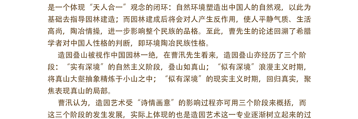 景观园林设计,造林艺术设计自然环境塑造出中国人的自然观,以此为基础去指导园林建造;而园林建成后将会对人产生反作用,使人平静气质、生活高尚,陶冶情操,进一步影响整个民族的品格。至此,曹先生的论述回溯了希腊学者对中国人性格的判断,即环境陶冶民族性格。