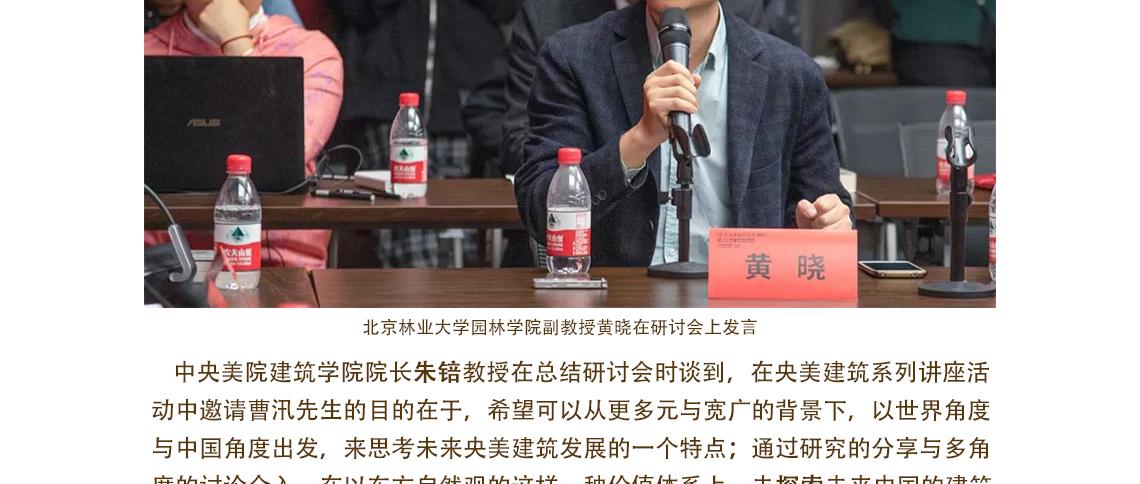 """景观园林设计,造林艺术设计北京林业大学园林学院副教授黄晓在谈到如何传承曹汛先生的研究时,以""""读数""""作比,认为曹先生的一个研究是精确的刻度,根基足够扎实。以此为基石,后人要做的只是在精确读数上的进一步估读,这样的读数是准确且有深入研究的价值。"""