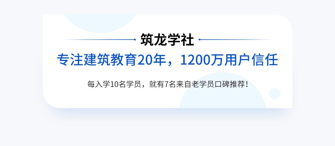 筑龙学社是成立20年,获得1200万用户的信任。每入学10名学员有7名来自老学员口碑推荐!