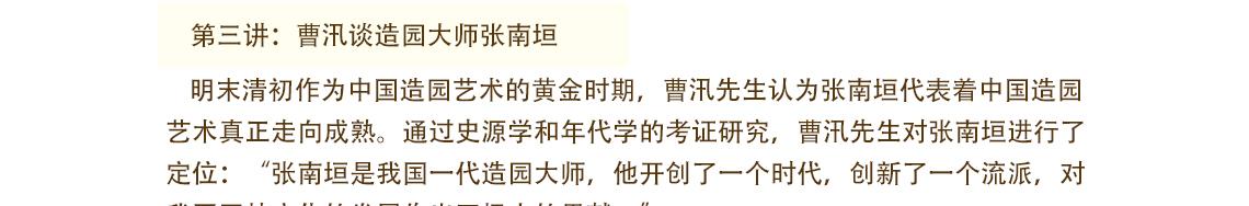 """景观园林设计,造林艺术设计明末清初作为中国造园艺术的黄金时期,曹汛先生认为张南垣代表着中国造园艺术真正走向成熟。通过史源学和年代学的考证研究,曹汛先生对张南垣进行了定位:""""张南垣是我国一代造园大师,他开创了一个时代,创新了一个流派,对我国园林文化的发展作出了极大的贡献。"""
