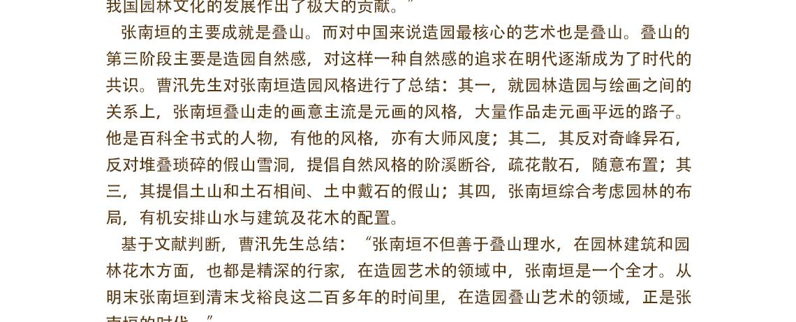 景观园林设计,造林艺术设计张南垣的主要成就是叠山。而对中国来说造园最核心的艺术也是叠山。叠山的第三阶段主要是造园自然感,对这样一种自然感的追求在明代逐渐成为了时代的共识。