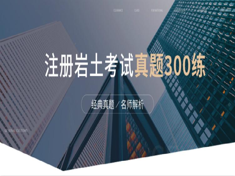 注册岩土工程师历年真题300练