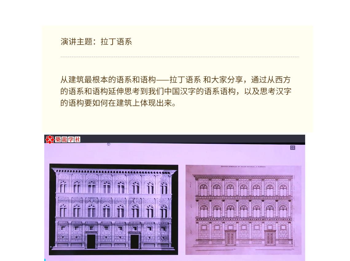 通过从西方的语系和语构延伸思考到我们中国汉字的语系语构, 景观园林设计,造林艺术设计