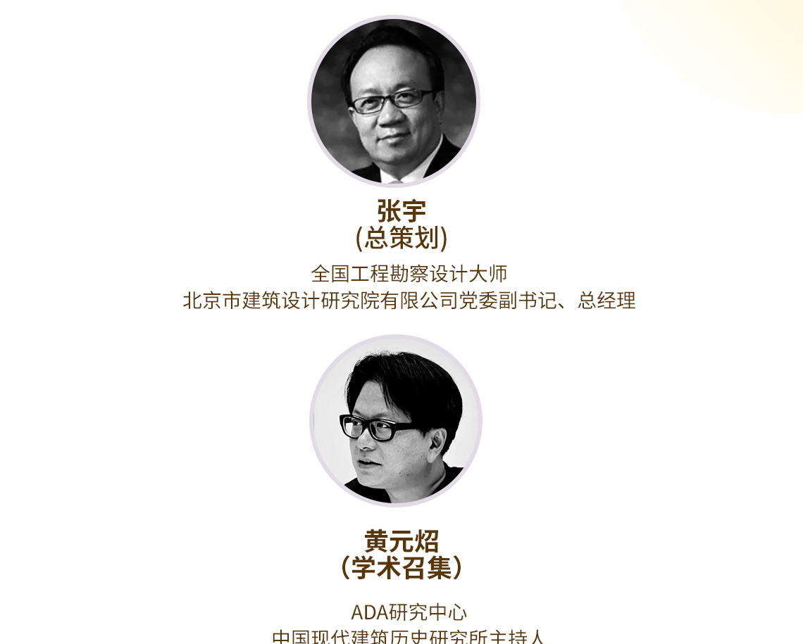 学术策划:张宇(总策划)全国工程勘察设计大师/北京市建筑设计研究院有限公司党委副书记、总经理 黄元炤(学术召集)  景观园林设计,造林艺术设计