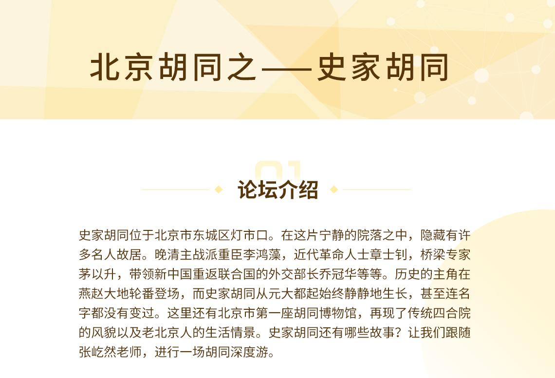 论坛介绍 史家胡同位于北京市东城区灯市口。在这片宁静的院落之中,隐藏有许多名人故居。晚清主战派重臣李鸿藻,近代革命人士章士钊,桥梁专家茅以升,带领新中国重返联合国的外交部长乔冠华等等。 景观园林设计,造林艺术设计