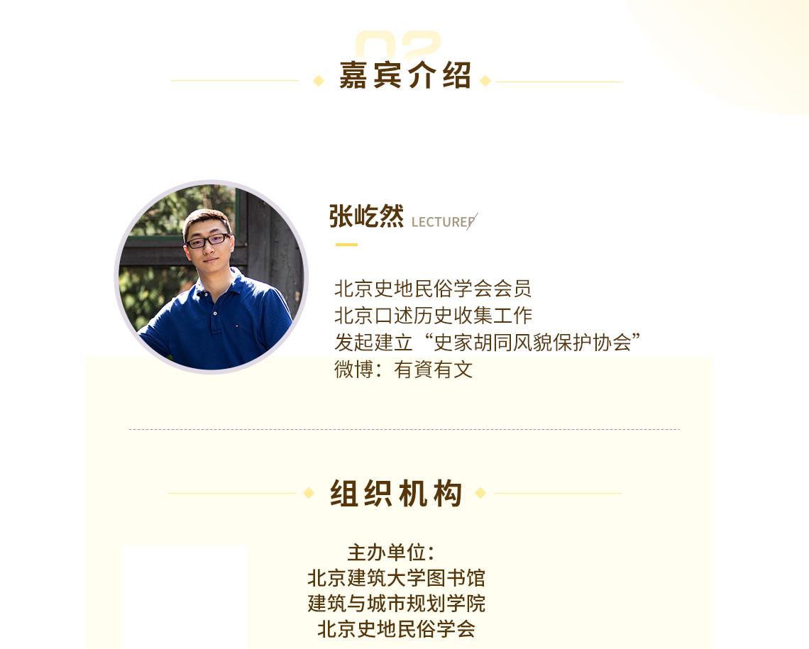 历史的主角在燕赵大地轮番登场,而史家胡同从元大都起始终静静地生长,甚至连名字都没有变过。这里还有北京市第一座胡同博物馆,再现了传统四合院的风貌以及老北京人的生活情景。 景观园林设计,造林艺术设计
