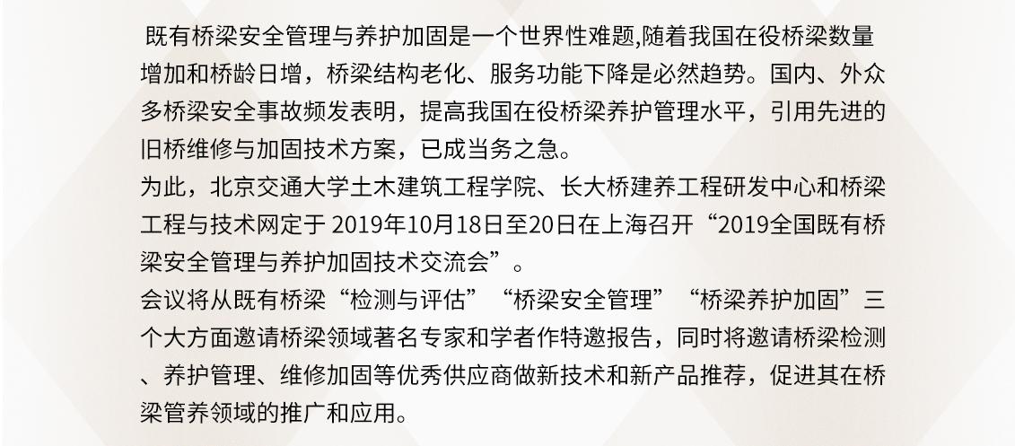 """为此,北京交通大学土木建筑工程学院长大桥建养工程研发中心和桥梁工程与技术网定于 2019年10月18日至20日在上海召开""""2019全国既有桥梁安全管理与养护加固技术交流会""""。 既有桥梁检测与评估,桥梁安全管理,桥梁养护加固"""