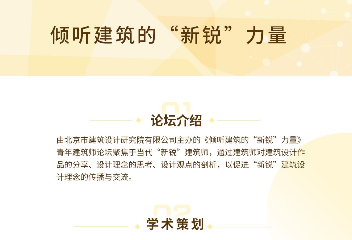 """由北京市建筑设计研究院有限公司主办的《倾听建筑的""""新锐""""力量》青年建筑师论坛聚焦于当代""""新锐""""建筑师,通过建筑师对建筑设计作品的分享、设计理念的思考、设计观点的剖析,以促进""""新锐""""建筑设计理念的传播与交流。  景观园林设计,造林艺术设计"""