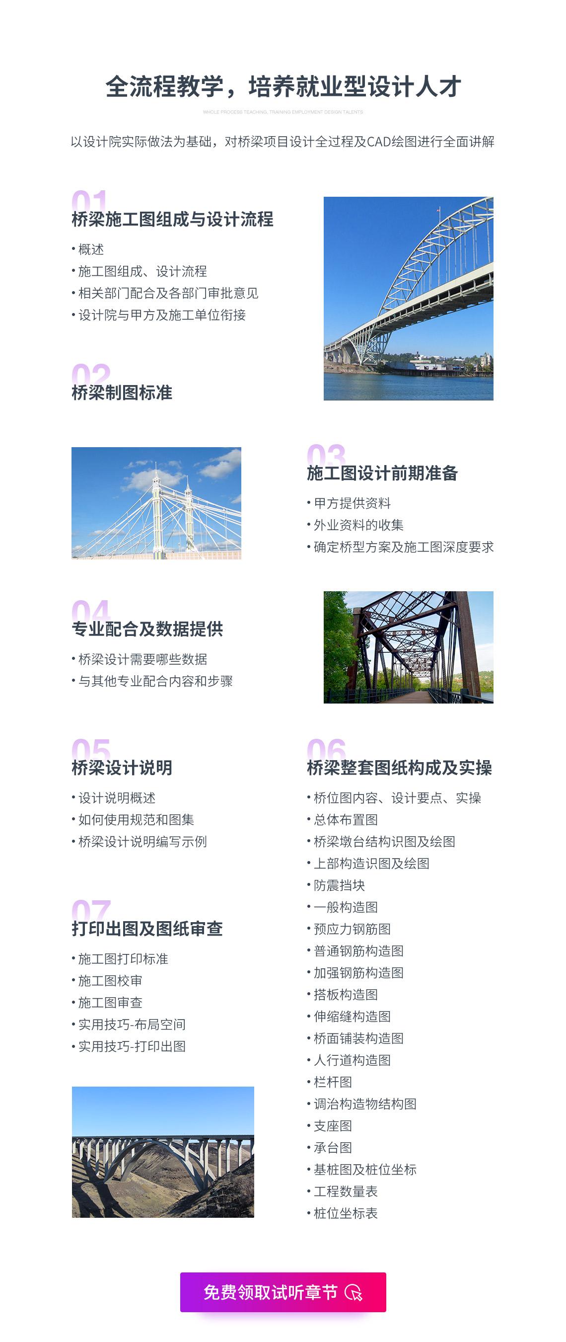 作为桥梁绘图员,需要学会桥梁施工图设计全流程,比如桥梁标准图集要会看,桥梁设计说明要会编写,桥梁CAD制图入门快捷键技巧要懂,桥梁下部结构绘图时需要使用桥梁通软件出图,每一步操作都要熟练;桥梁各部位名称及节点详图都要熟知,上部结构使用桥梁大师出图,一般都是在套用交通部通用图集的基础上修改微调。