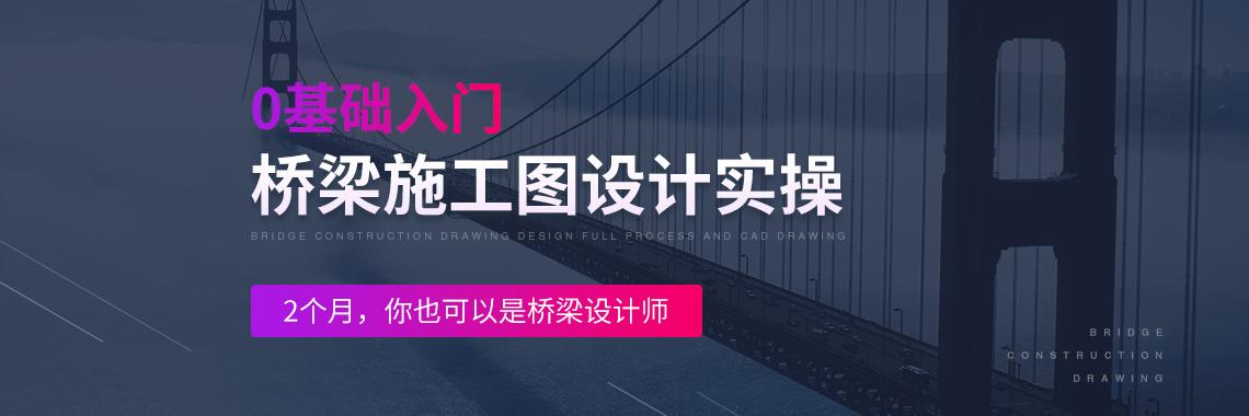 桥梁绘图员的工作首先要从桥梁CAD制图入门开始,必须会桥梁工程识图,会操作桥梁通软件出图及桥梁大师出图,这也是制作桥梁施工图的基础工作,桥梁绘图员小白,都需要会桥梁CAD制图,会桥梁绘图,是桥梁设计师职业的基石,桥梁CAD制图、多软件出图也是通往桥梁设计工作的第一步。