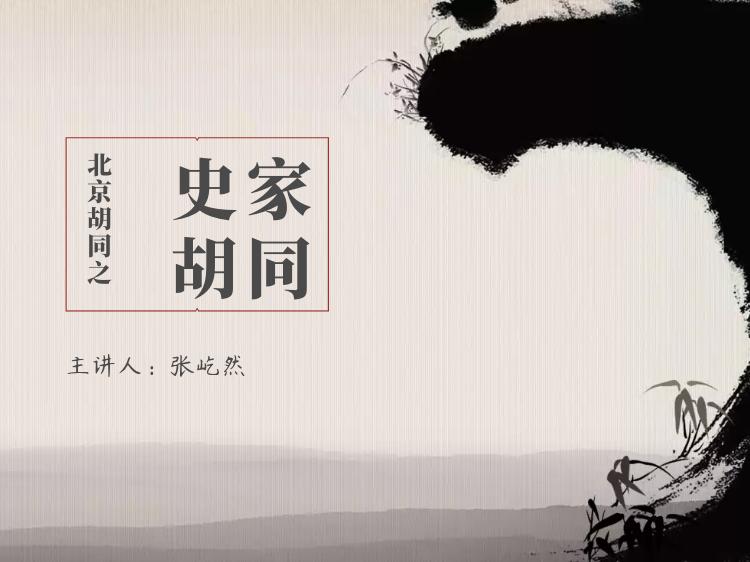 北京胡同之——史家胡同