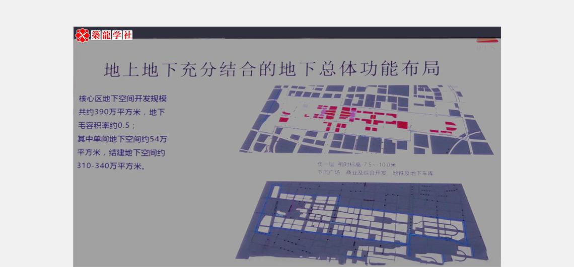 本次西安港务区地下空间专项规划与地面空间城市设计同步开展、同步设计,在地下空间城市设计、地上地下空间立体城市设计方面进行了有益的探索与实践。