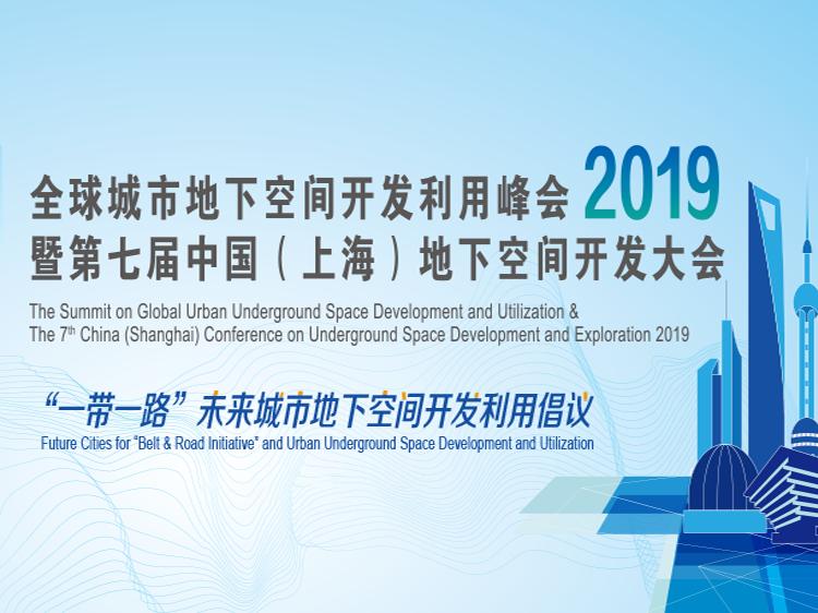 全球城市地下空间开发利用上海峰会