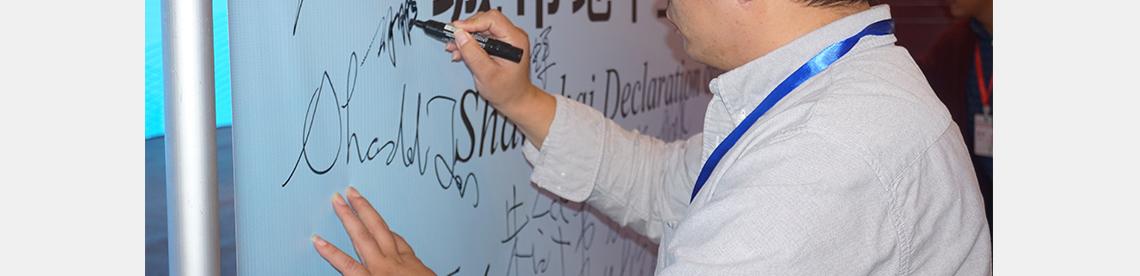 与会代表签署《城市地下空间利用上海宣言》
