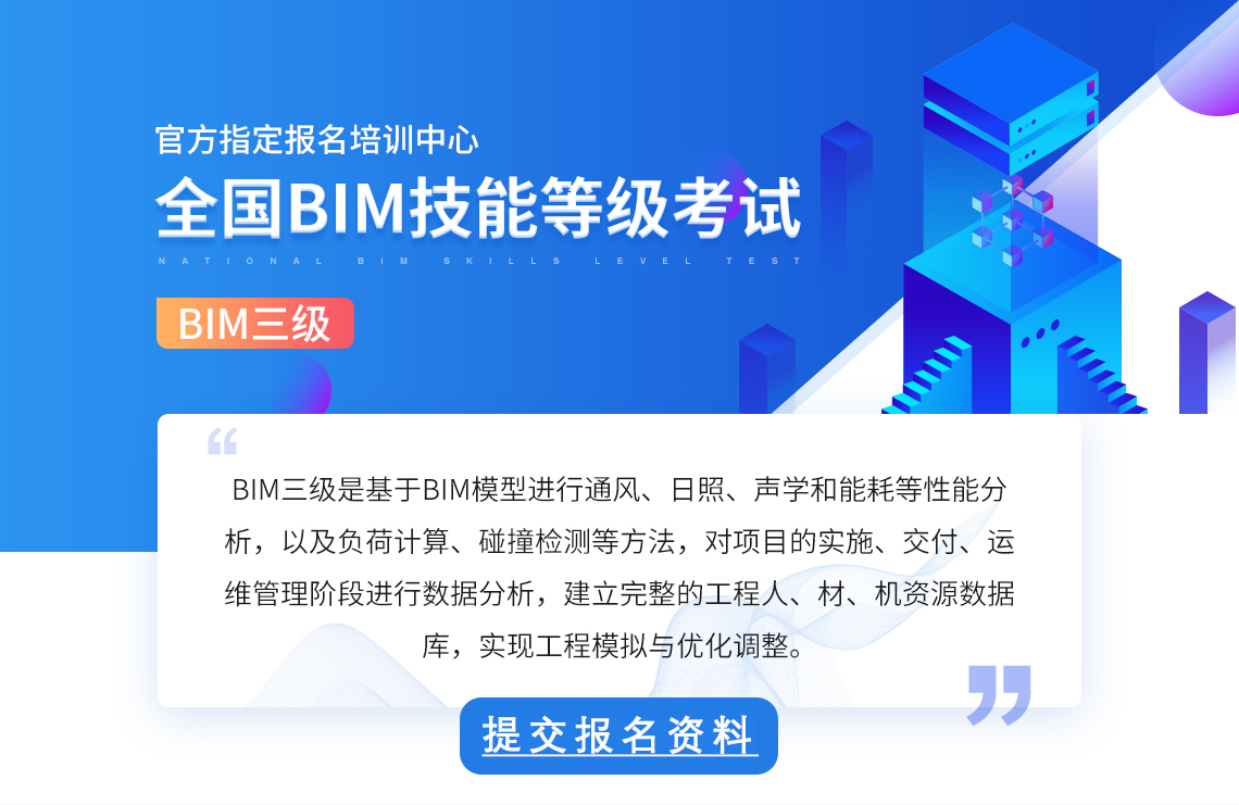 2019年全国BIM技能等级考试官方指定报名培训中心。BIM等级考试报名入口,人社部和图学会BIM证书培训报名通道。bim三级直播课程。