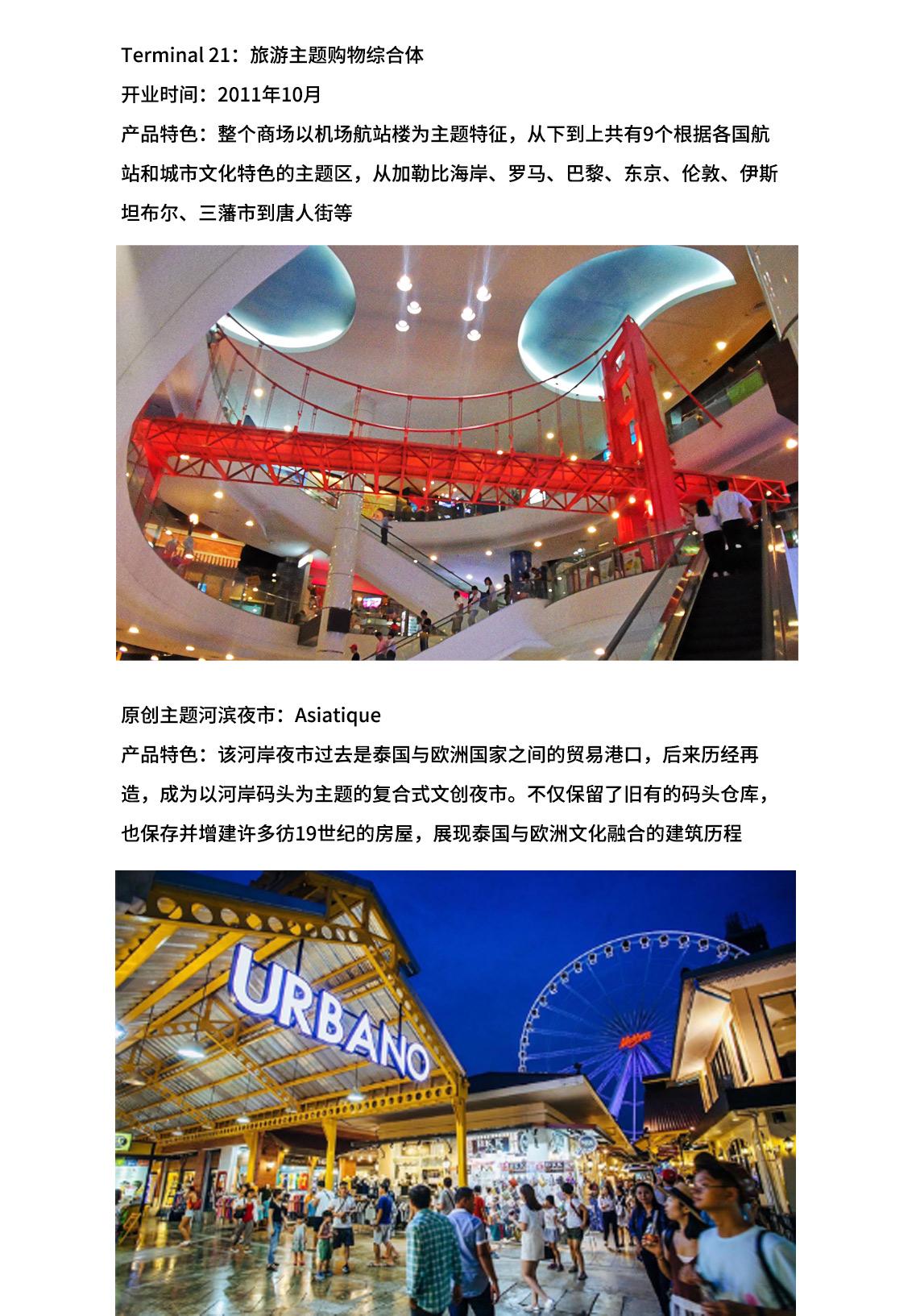 曼谷景观设计,商场项目