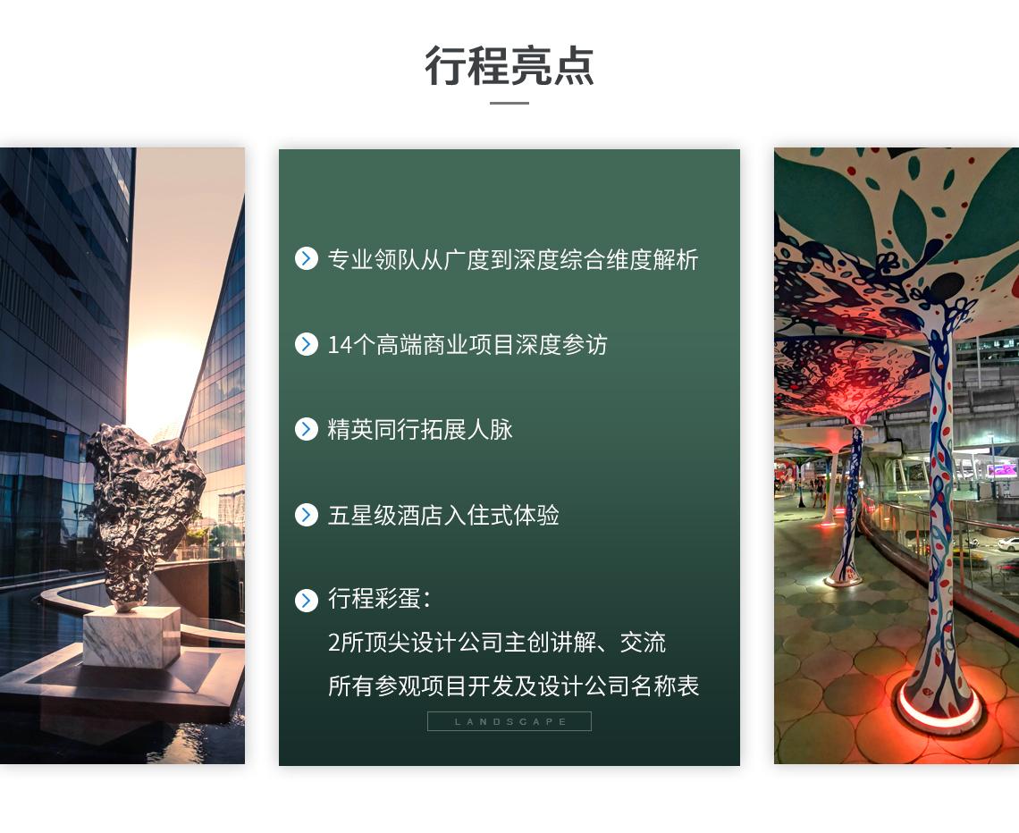 曼谷景观设计,项目集中、涵盖面广:世界知名大师设计作品、世界知名网红打卡商业一网打尽。