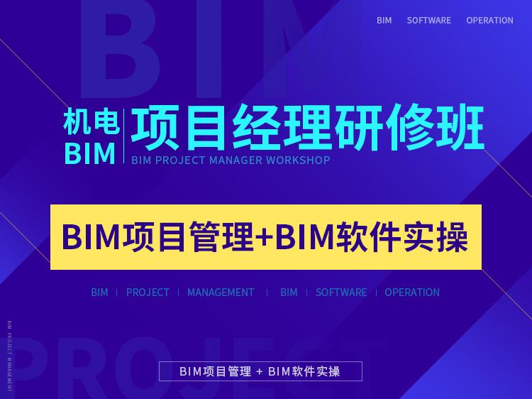 机电BIM项目经理研修班