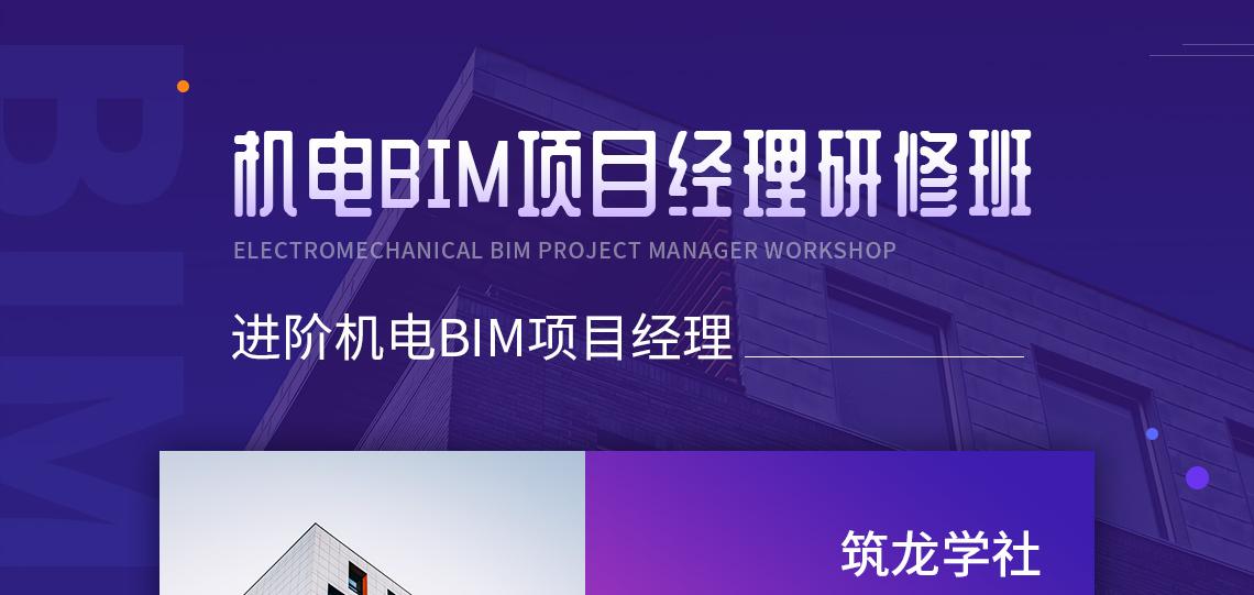 机电BIM项目经理研修班,项目管理+软件实操。60天课程周期完成机电BIM工程师训练营的课程,课程包含项目实例操作、精细化建模、项目碰撞检测、机电分专业出图,系统讲述机电BIM的工作流程。
