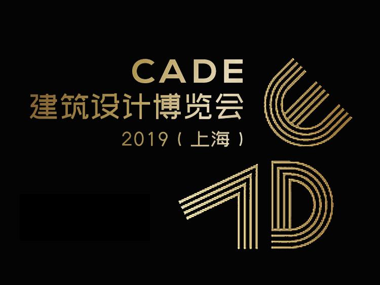2019上海CADE建筑设计博览会