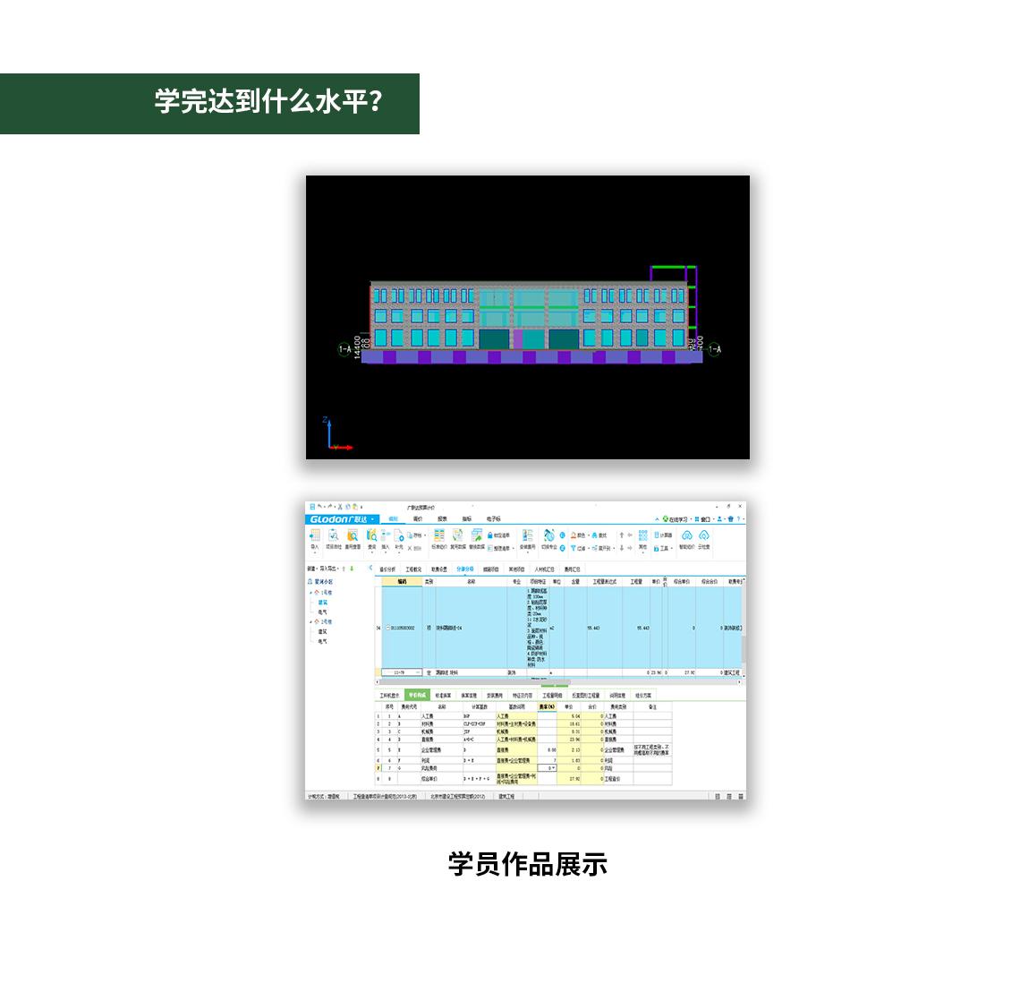 广联达GTJ2018+计价5.0零基础实操教学--学员作品展示