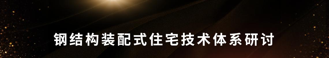 2018年10月1日,编号为DB11T1553-2018的北京市第一份住宅装配式装修地方标准《居住建筑室内装配式装修工程技术规程》正式实施;2019年10月1日,《装配式钢结构住宅建筑技术标准》开始实施。这两项标准的实施,将加快推进装配式钢结构住宅行业发展,促进装配式装修的创新与完善。