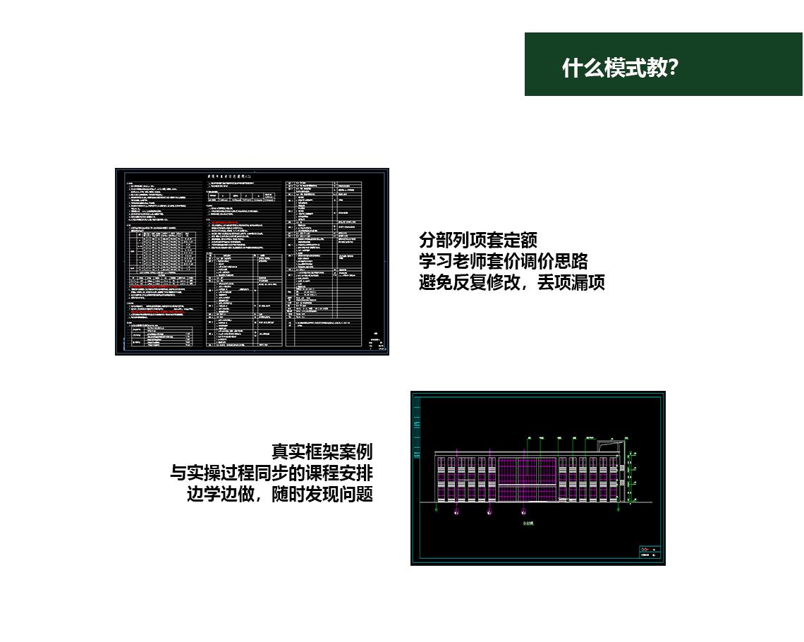 广联达GTJ2018+计价5.0零基础实操教学--两大完整案例