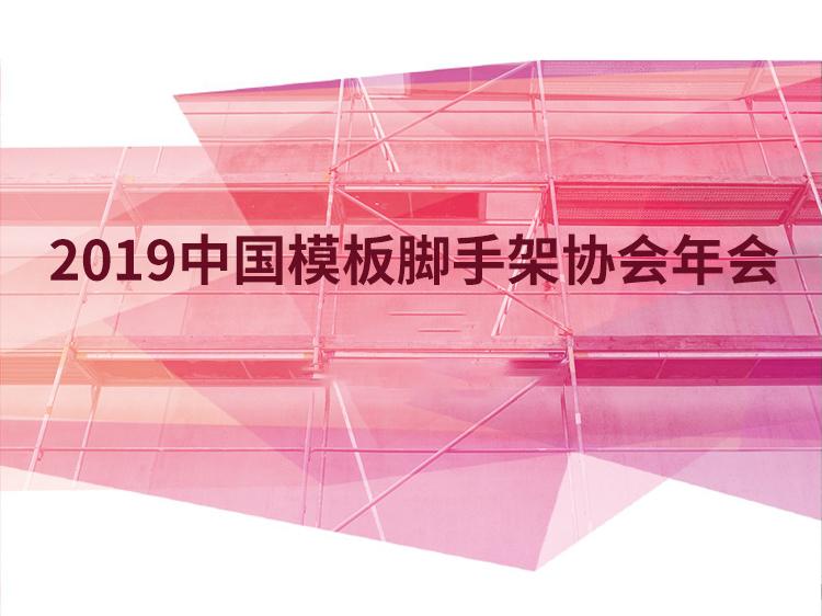第一届全国模板脚手架学术交流大会