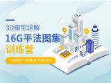 【预售】3D模型讲解16G平法图集训练营