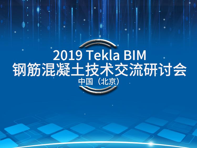 2019 Tekla BIM 钢筋混凝土技术交流研讨会