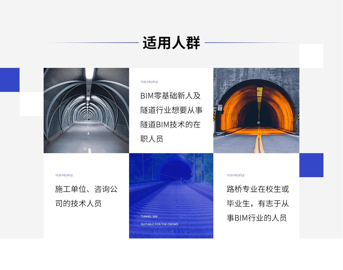 适用人群,BIM零基础新人及隧道行业想要从事隧道BIM技术的在职人员,施工单位、咨询公司的技术人员,路桥专业在校生,有志于从事BIM行业的人员