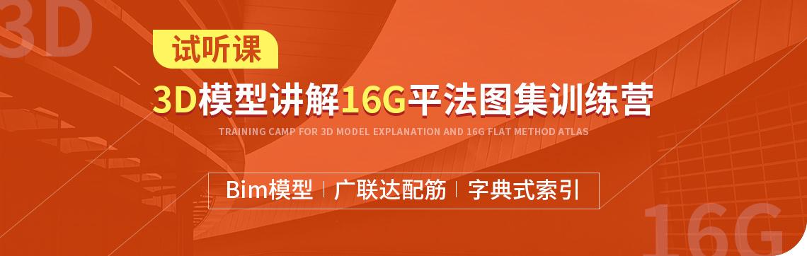 3D模型讲解16G平法图集训练营 Bim模型/广联达计量/字典式索引 3D模型|16G平法图集|BIM建模|广联达配筋