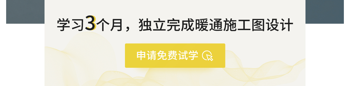 想系统学习建筑暖通设计,但是苦恼的是没师傅带;没实操经验;项目单一提升慢;所学知识不够系统.筑龙网联合北京著名设计院暖通高工,出品建筑暖通设计师课程,带你3个月学会建筑暖通设计,建筑暖通空调设计