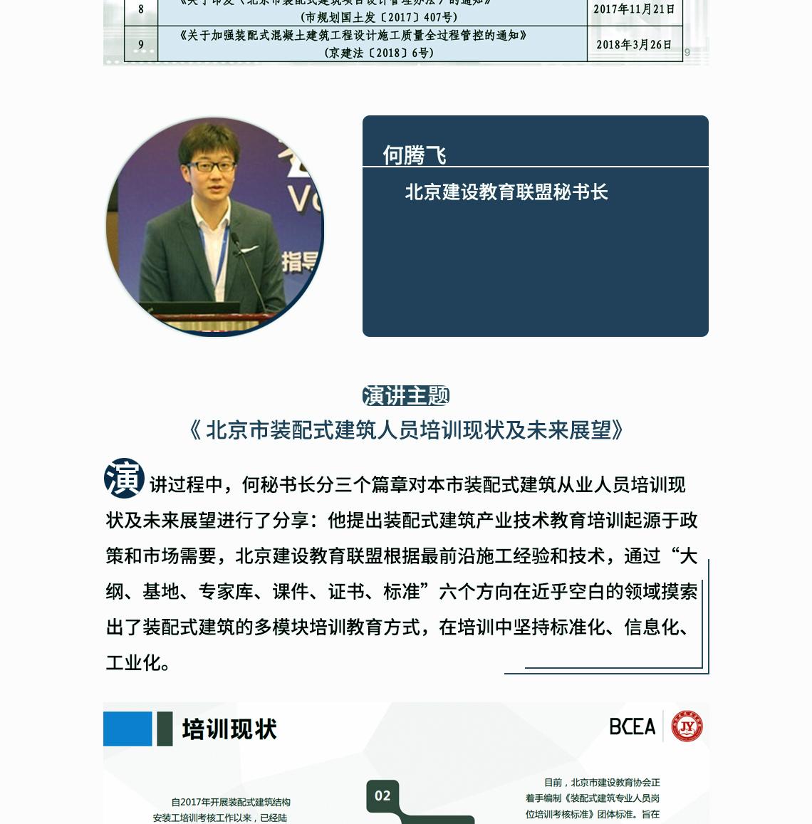 """演讲过程中,何秘书长分三个篇章对本市装配式建筑从业人员培训现状及未来展望进行了分享:他提出装配式建筑产业技术教育培训起源于政策和市场需要,北京建设教育联盟根据最前沿施工经验和技术,通过""""大纲、基地、专家库、课件、证书、标准""""六个方向在近乎空白的领域摸索出了装配式建筑的多模块培训教育方式,在培训中坚持标准化、信息化、工业化。   发展装配式建筑,装配式建筑职业技能培训,配式建筑政策解读"""