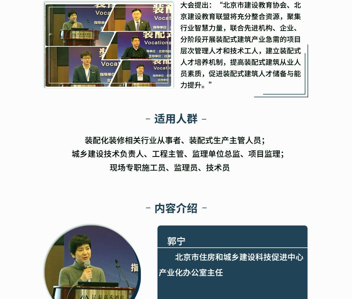 """大会提出:""""北京市建设教育协会、北京建设教育联盟将充分整合资源,聚集行业智慧力量,联合先进机构、企业、分阶段开展装配式建筑产业急需的项目层次管理人才和技术工人,建立装配式人才培养机制,提高装配式建筑从业人员素质,促进装配式建筑人才储备与能力提升。""""  发展装配式建筑,装配式建筑职业技能培训,配式建筑政策解读"""