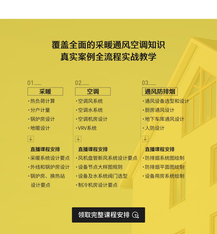 筑龙网建筑暖通设计培训教程,经过多次教研,与北京中设安泰审图中心暖通高工联合出版这门课程,目的为建筑暖通新手提供完整的建筑暖通设计教程,让学员在3个月快速掌握基础的施工图绘制,建筑暖通空调设计