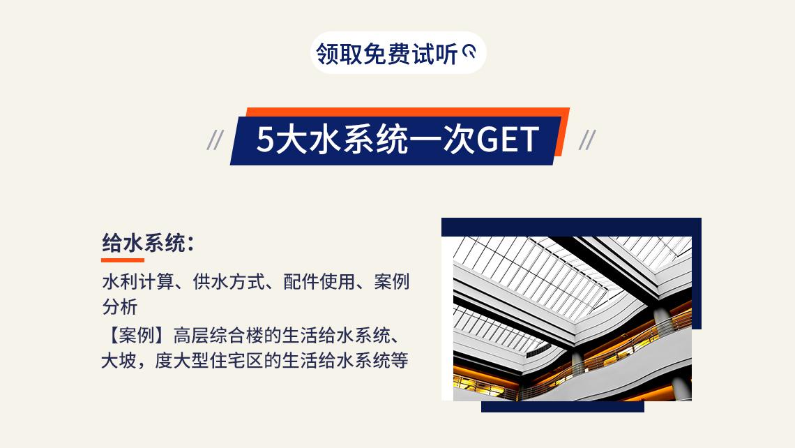 筑龙网建筑给排水设计培训教程,经过多次教研,与北京著名建筑设计院给排水高工联合出版这门课程,目的为建筑给排水新手提供完整的建筑给排水设计教程,让学员在2个月快速掌握基础的施工图绘制