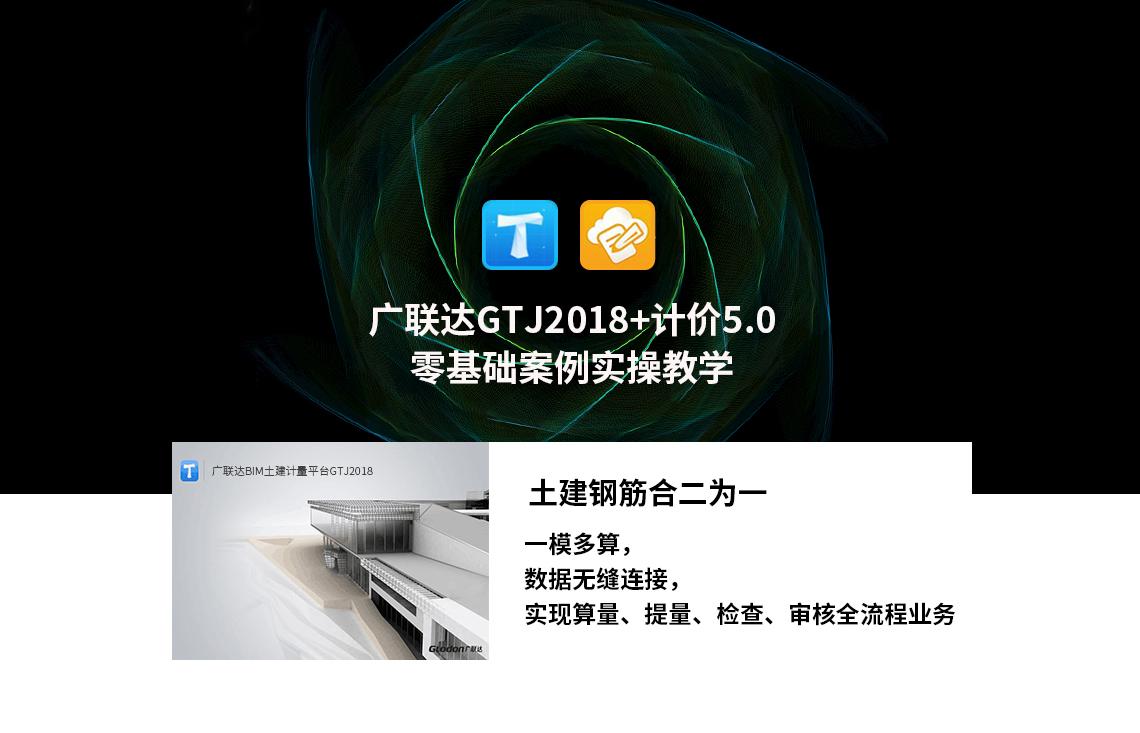 广联达GTJ2018+计价5.0零基础实操教学,两大完整案例教学,边学边做 新软件操作更简便,算量更高效
