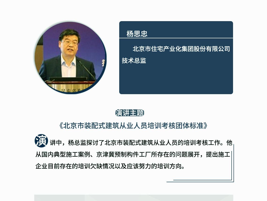 演讲中,杨总监探讨了北京市装配式建筑从业人员的培训考核工作。他从国内典型施工案例、京津冀预制构件工厂所存在的问题展开。  发展装配式建筑,装配式建筑职业技能培训,配式建筑政策解读