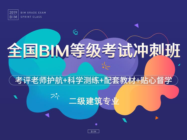 【学生班】2020全国BIM二级结构考试培训