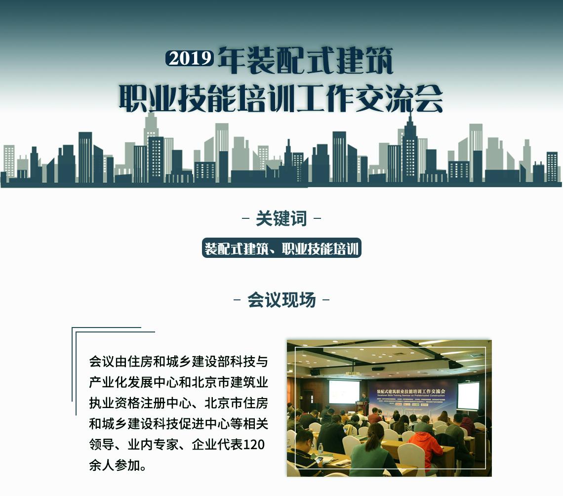 会议由住房和城乡建设部科技与产业化发展中心和北京市建筑业执业资格注册中心、北京市住房和城乡建设科技促进中心等相关领导、业内专家、企业代表120余人参加。  发展装配式建筑,装配式建筑职业技能培训,配式建筑政策解读