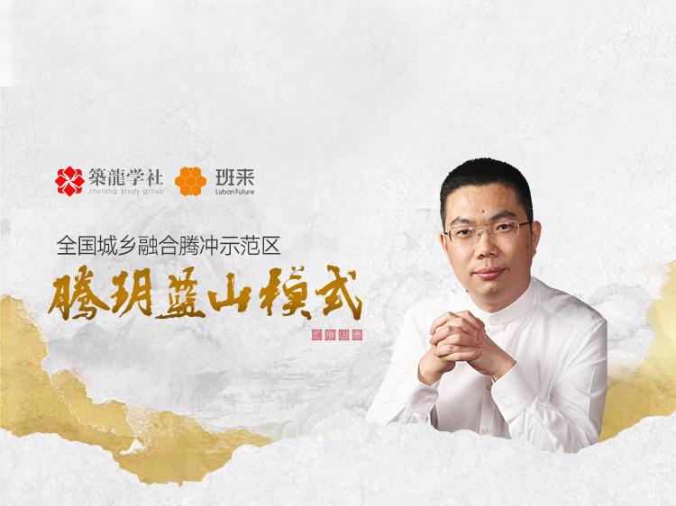 """全国城乡融合腾冲示范区  """"腾玥蓝山""""模式"""