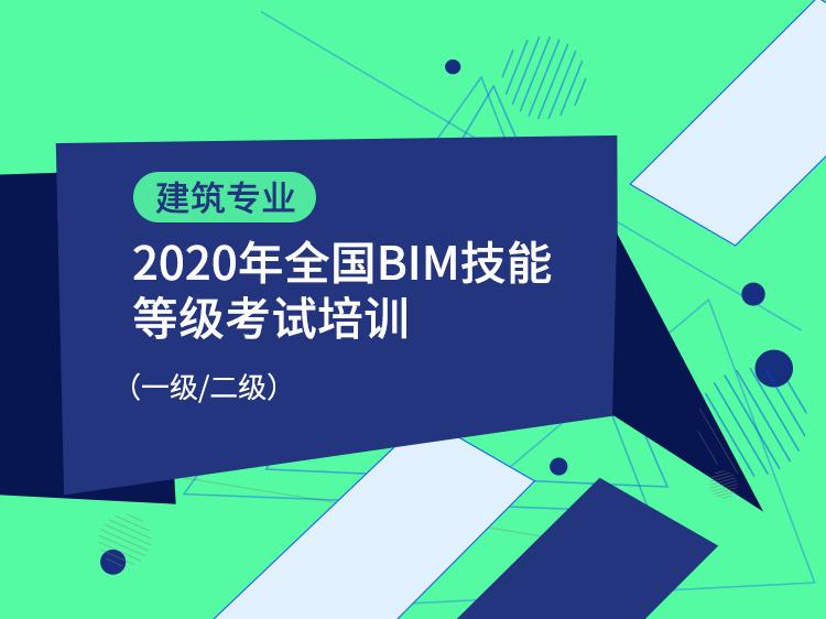 全国BIM等级考试(建筑专业)联考班