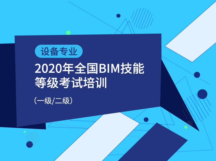 全国BIM等级考试(设备专业)联考班