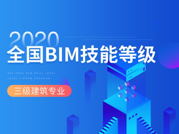 全国BIM等级三级考试培训-建筑设计专业