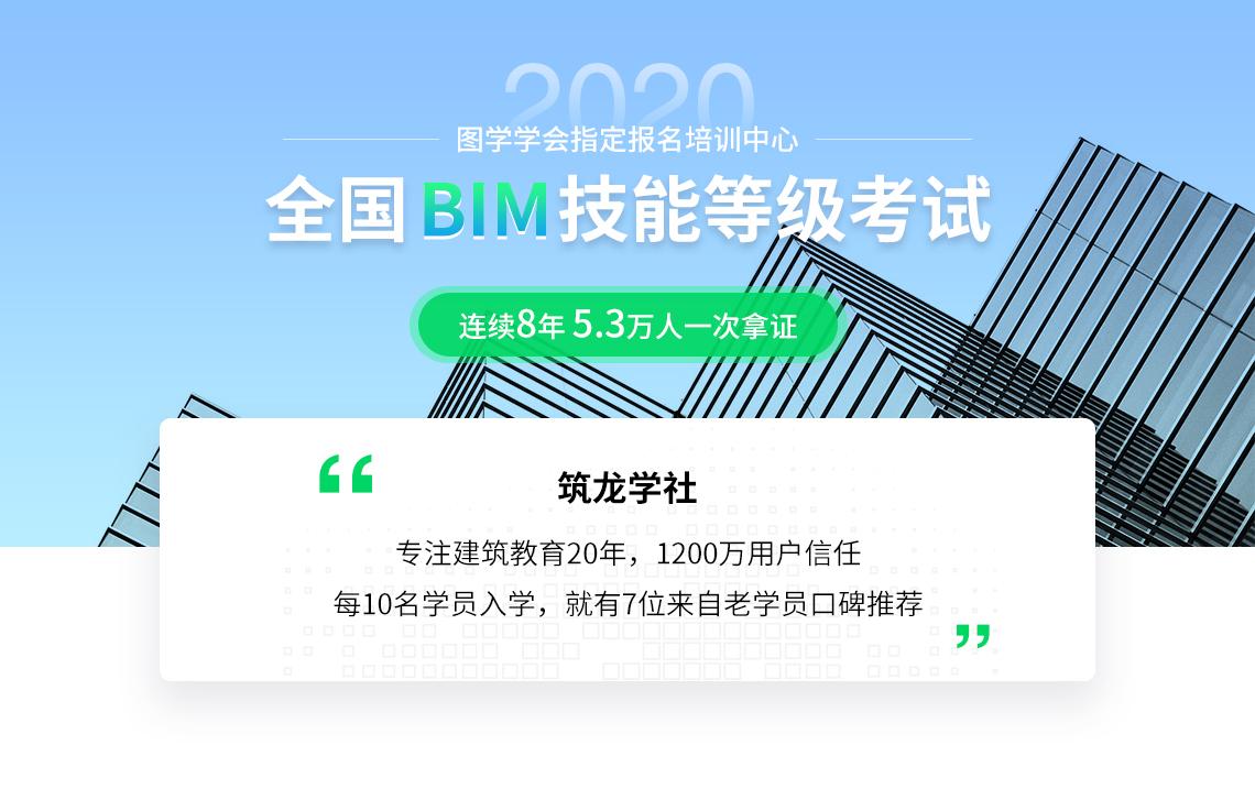 参加全国BIM技能等级考试,通过获得人社部和图学会颁发BIM培训证书和一级BIM证书、二级BIM证书、三级BIM证书。